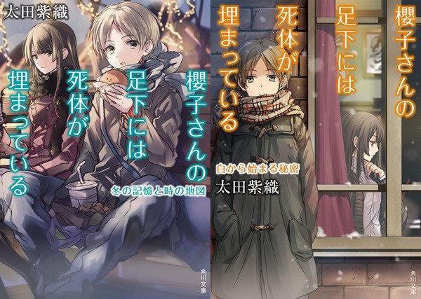 sakurako-san-no-ashimoto-ni-wa-shitai-ga-umatteiru-light-novels-get-anime-03