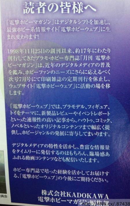 dengeki-hobby-magazine-ceases-publication-next-month-moves-to-digital-01