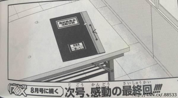himegoto-cross-dressing-manga-end-02