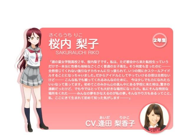 love-live-sunshine-character-profiles-story-03