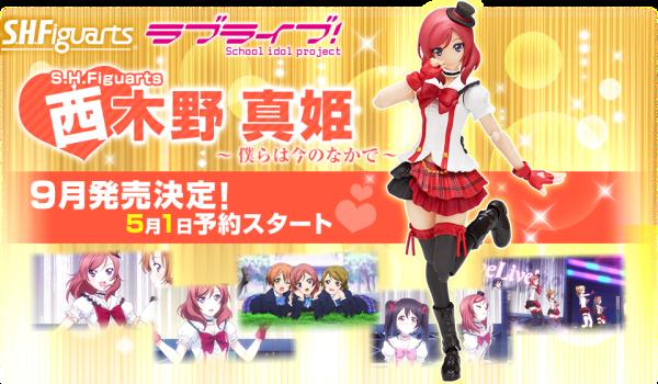 shfiguarts-nishikino-maki-bokura-wa-ima-01