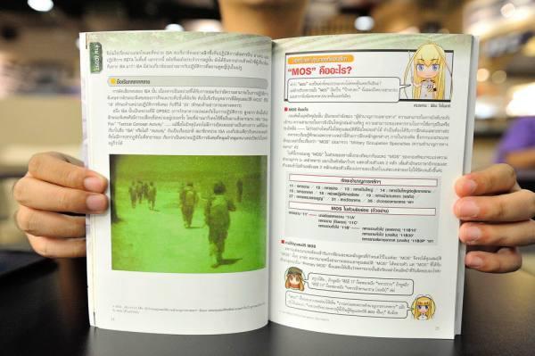 america-special-force-book-moe-encyclopedia-13