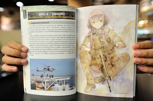 america-special-force-book-moe-encyclopedia-14