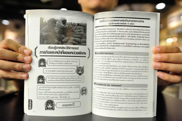 america-special-force-book-moe-encyclopedia-34