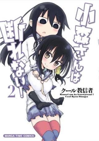 komori-san-wa-kotowarenai-manga-gets-anime-03