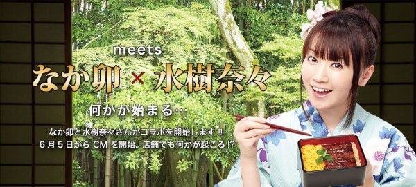 mizuki-nana-teaches-proper-way-to-eat-eel-03