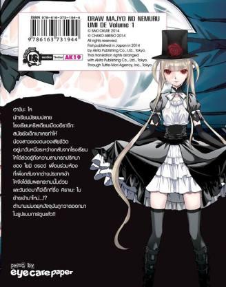 review-draw-manga-by-okuse-saki-01