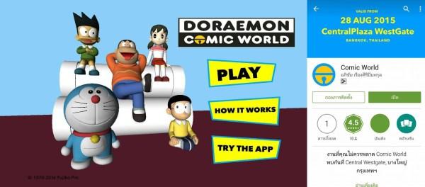 ComicWorld app