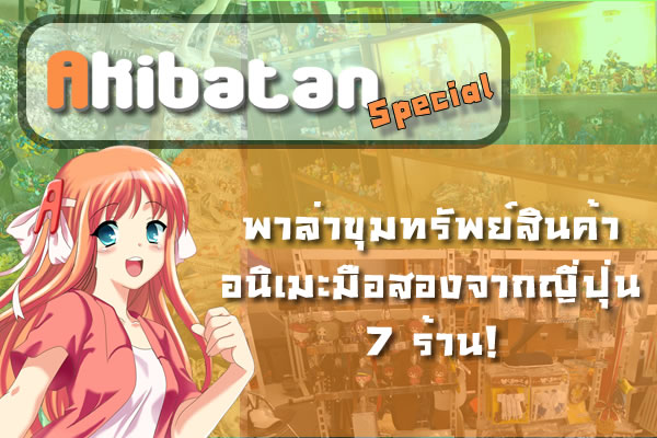 akibatan-special-second-hand-from-japan-treasure-hunt-around-thailand-header
