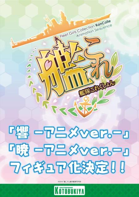 wf-2015-summer-kotobukiya-13