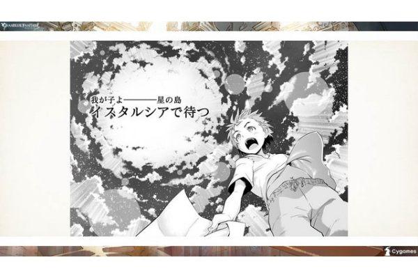 granblue-fantasy-smartphone-game-gets-anime-and-manga-02