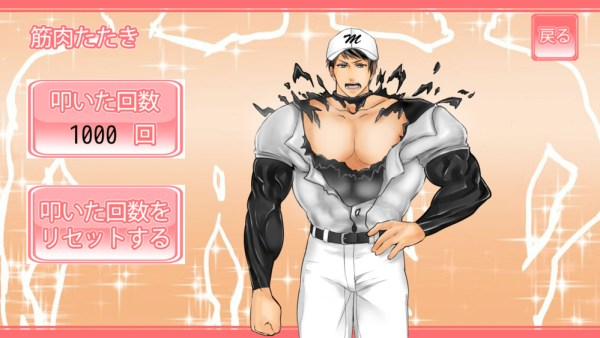 muscled-bishonen-app-lets-you-bulk-up-boys-with-love-09