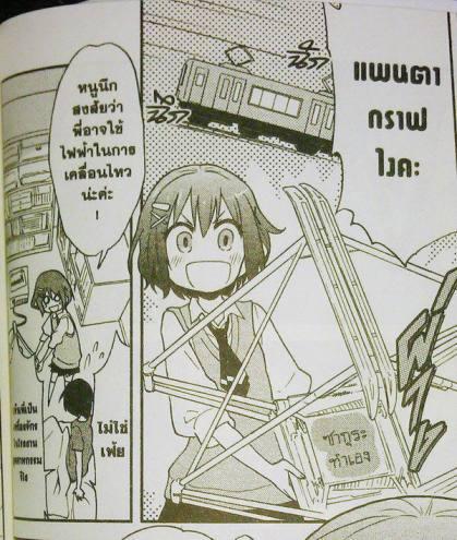 review-manga-kisei-kanojo-sana-02