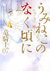 ryukishi07-announce-hotaru-bi-no-tomoru-koro-ni-project-02