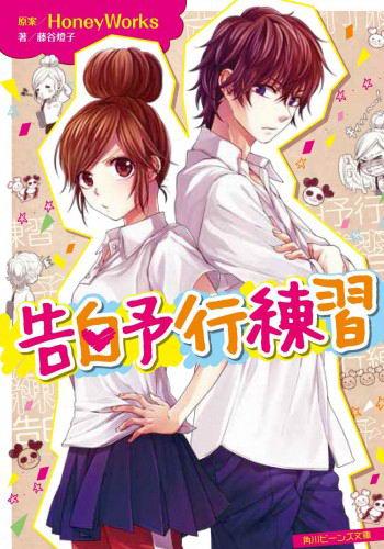 top-selling-light-novel-in-japan-2015-09