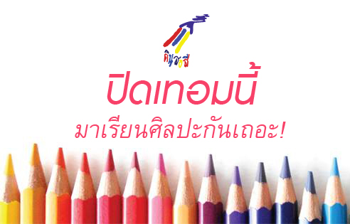 dinsorsee-art-school-summer-2559-01