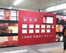 kizumonogztari-jr-akihabara-station-01