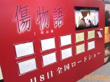 kizumonogztari-jr-akihabara-station-18