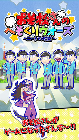 osomatsu-san-gets-more-game-and-novel-adaptation-04