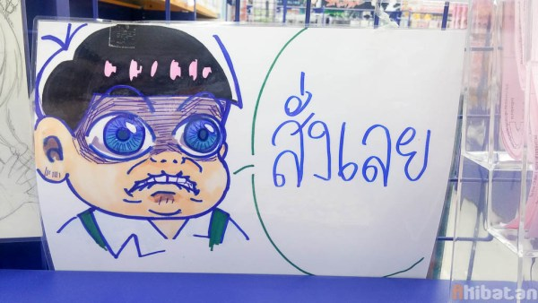 animate-bangkok-promote-sale-gimmick-05