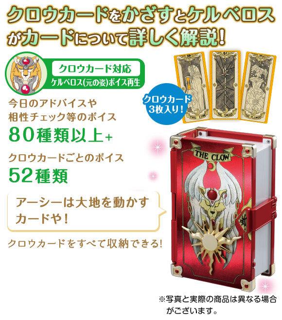 cardcaptor-sakura-20th-annoversary-merchandise-02