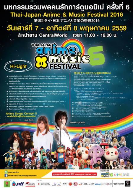 thai-japan-animemusic-festival-6-02