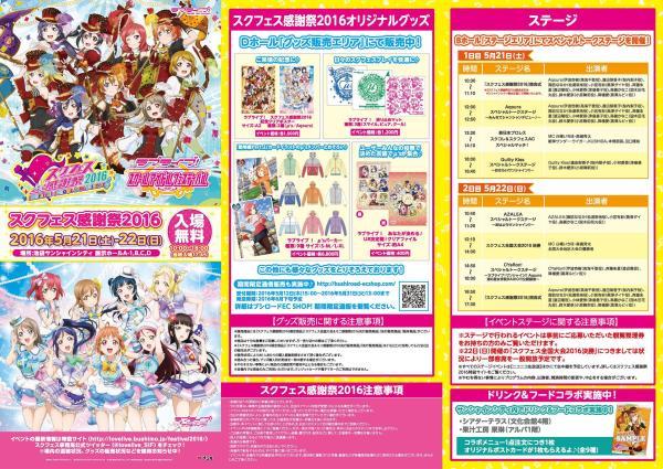 School Idol Festival Thanksgiving 2016 02