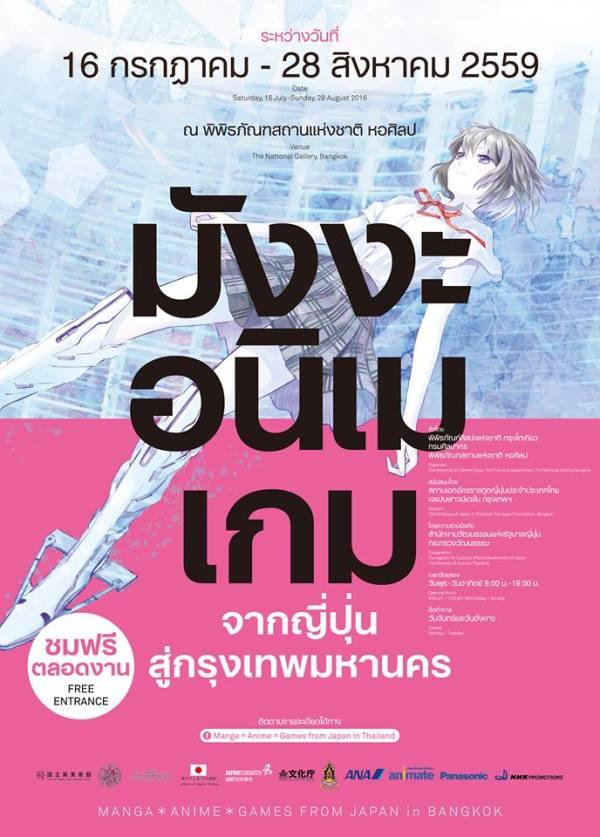 manga-anime-game