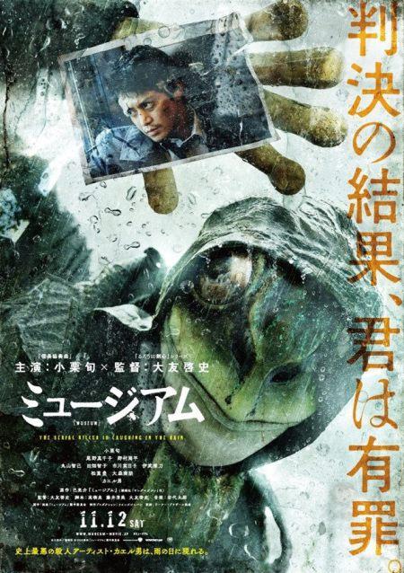 museum-live-action-film-teaser-trailer-01