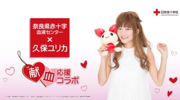 Kubo Yurika Blood Donate 01