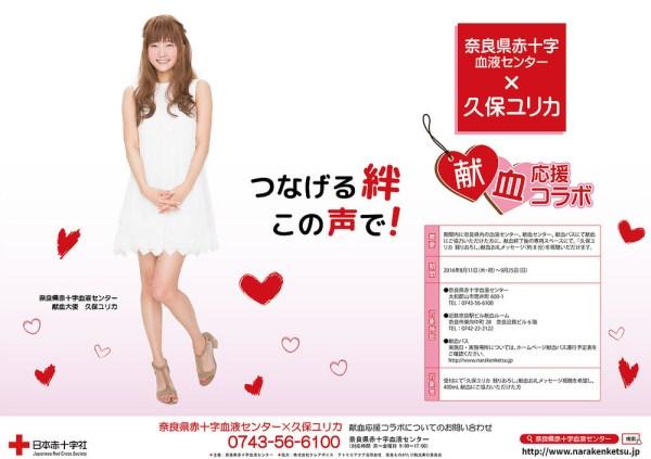 Kubo Yurika Blood Donate 02