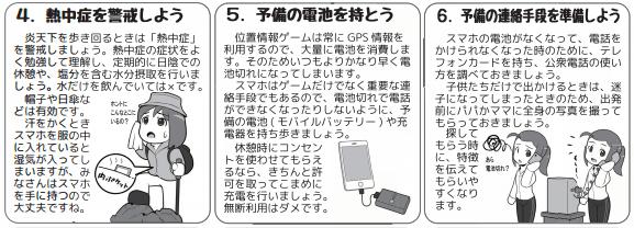 Pokemon safety2