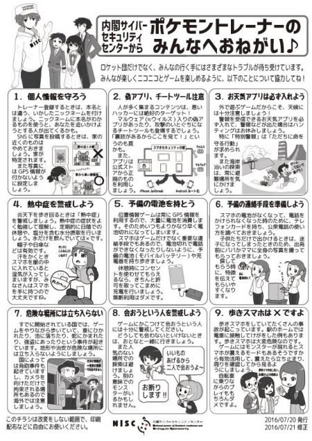 pokemon-go-safety-campaign-launched-by-the-japanese-government