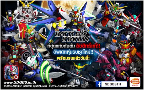 sd-gundam-battle-station-luanch-july