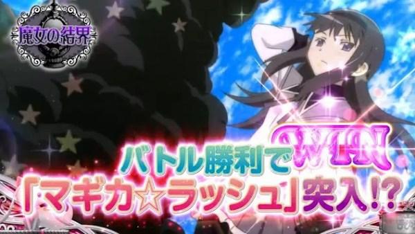 madoka-magica-2-pachinko-14