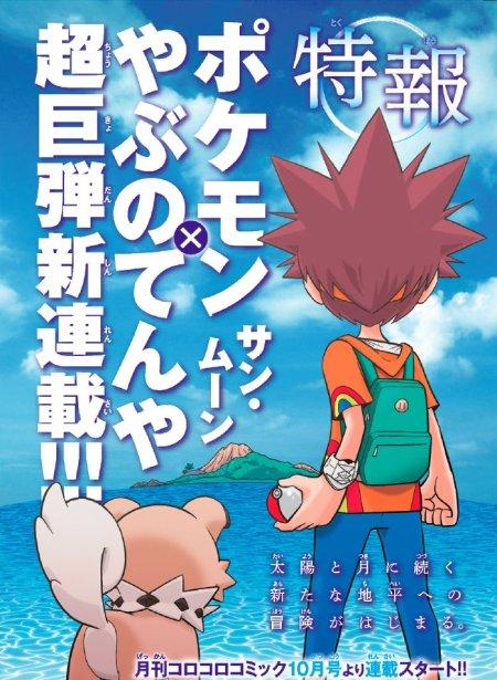 pokemon-sun-moon-games-get-manga