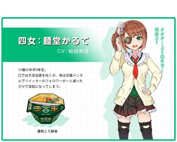 eat-your-ramen-with-ar-girl-04