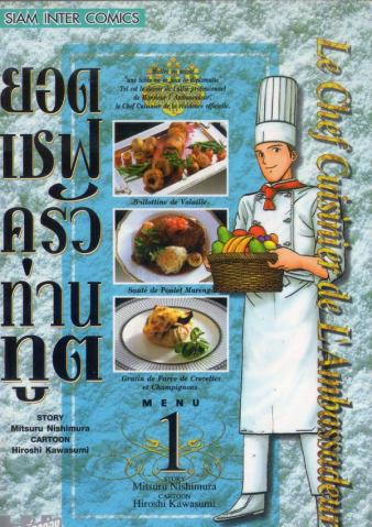 recommend-legendary-foods-manga-series-13