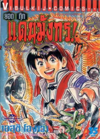 recommend-legendary-foods-manga-series-14