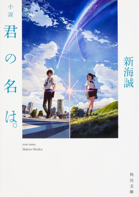 shinkai-makoto-kimi-no-na-wa-novel-and-related-book-01