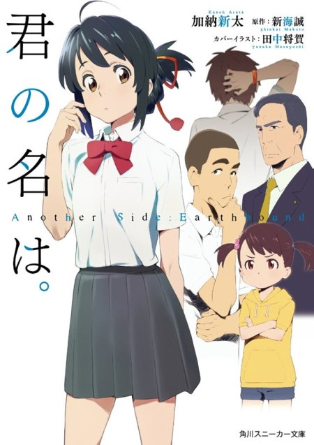 shinkai-makoto-kimi-no-na-wa-novel-and-related-book-03