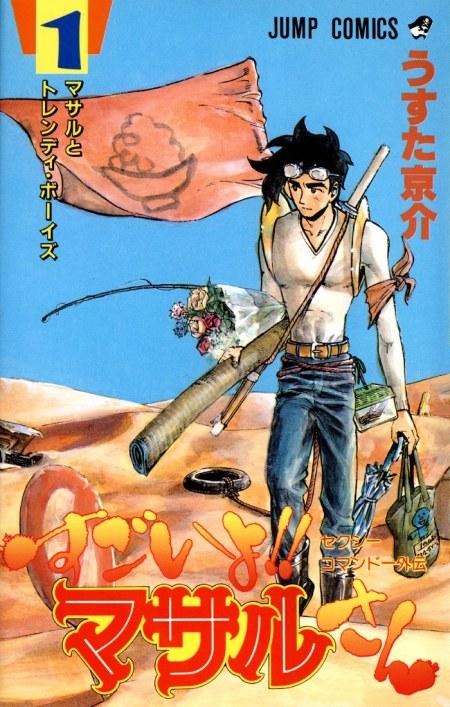 sexy-commando-gaiden-sugoi-yo-masaru-san