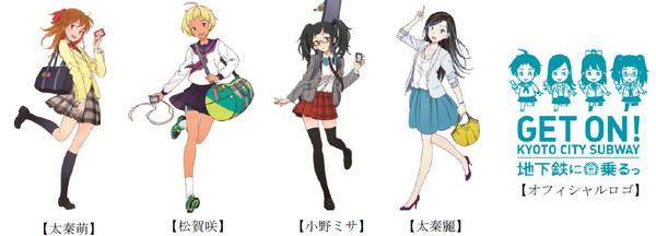 kyoto-subways-moe-mascot-campaign-get-male-characters-01