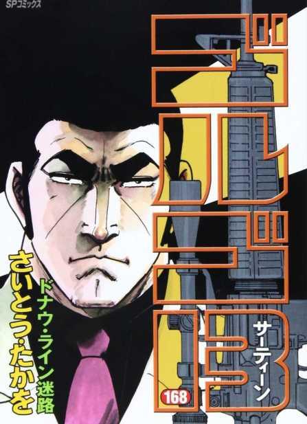 long-japan-manga-09