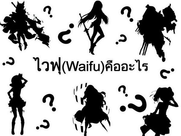 what-waifu-mean-01