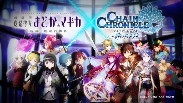 chainchro-x-madoka-cover