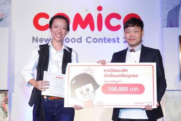 comico-new-blood-contest-01