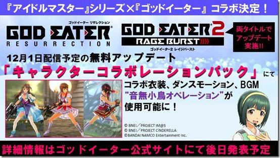 god-eater-resurrection-god-eater-2-rage-burst-getting-idolmaster-collaboration-02
