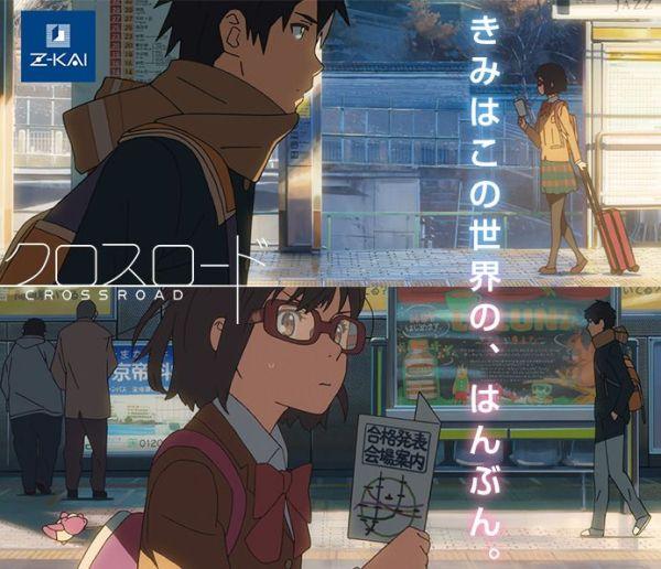 japanese-screenings-of-shinkai-kimi-no-na-wa-show-cross-road-anime-ad-before-film