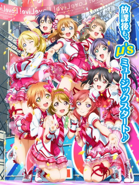 new-trailer-arcade-game-love-live-school-idol-festival-afterschool-activity-05